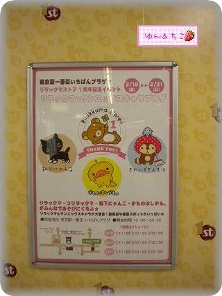 リラックマストア東京店1周年イベント~リラックマストアVer-1