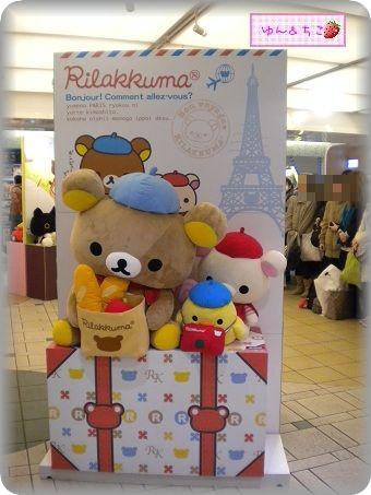 リラックマストア東京店1周年イベント~リラックマストアVer-3