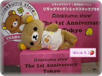 リラックマストア東京店1周年イベント~リラックマストアVer-2