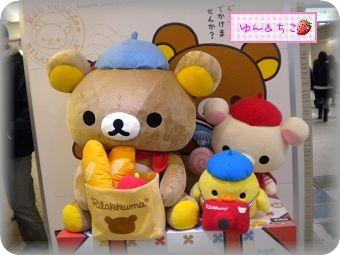 リラックマストア東京店1周年イベント~リラックマストアVer-5