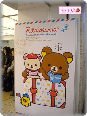 リラックマストア東京店1周年イベント~リラックマストアVer-4
