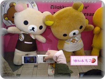 リラックマストア東京店1周年イベント~リラックマストアVer-9