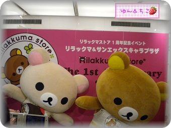 リラックマストア東京店1周年イベント~リラックマストアVer-10