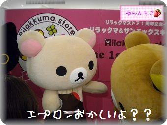 リラックマストア東京店1周年イベント~リラックマストアVer-11