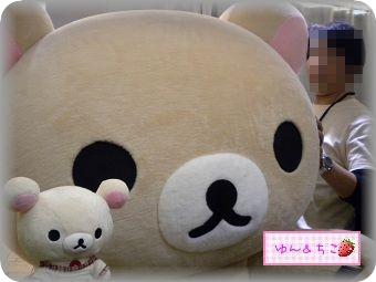 リラックマストア東京店1周年イベント~リラックマストアVer-12