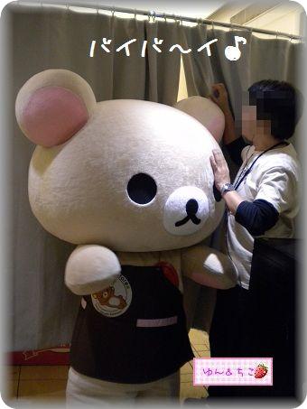 リラックマストア東京店1周年イベント~リラックマストアVer-13
