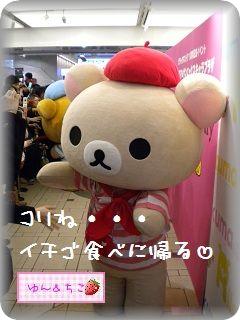 リラックマストア東京店開店1周年記念イベント~ボンジュール編~-6