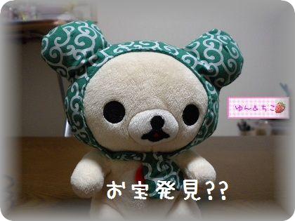 リラックマストアでお買い物♪東京店1周年記念ぬいコリラックマ♪-1