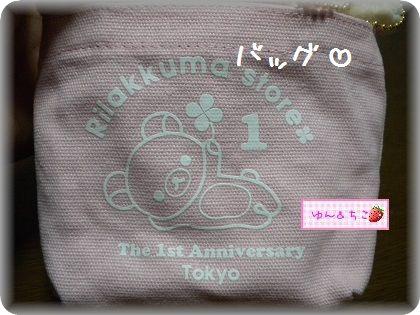 リラックマストアでお買い物♪東京店1周年記念ぬいコリラックマ♪-4