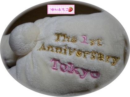 リラックマストアでお買い物♪東京店1周年記念ぬいコリラックマ♪-6