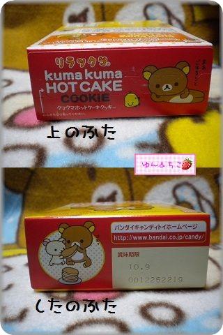 Kumakuma HOTCAKEは実在した・・・・-3