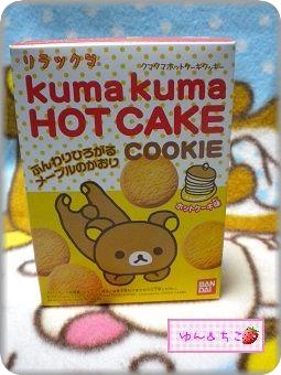 Kumakuma HOTCAKEは実在した・・・・-2