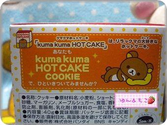 Kumakuma HOTCAKEは実在した・・・・-5