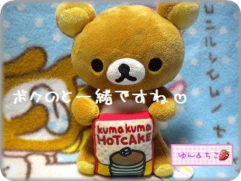 Kumakuma HOTCAKEは実在した・・・・-7