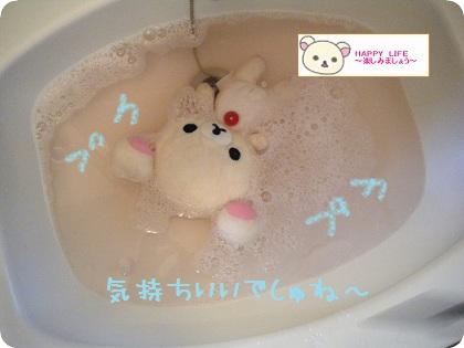 ちこちゃん日記★72★入浴中でしゅ♪-3