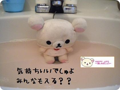 ちこちゃん日記★72★入浴中でしゅ♪-2