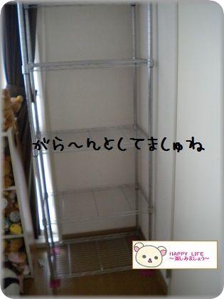 ちこちゃん日記★特別編★リラックママンション大改築★-1