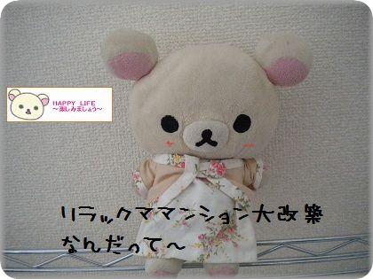 ちこちゃん日記★特別編★リラックママンション大改築★-2