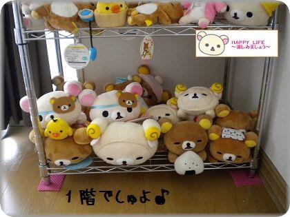 ちこちゃん日記★特別編★リラックママンション大改築★-4