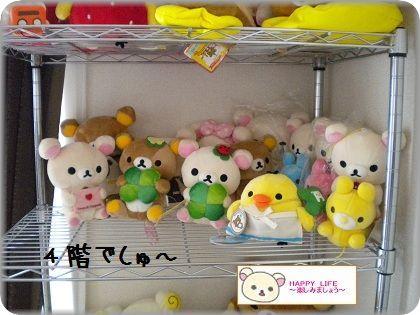 ちこちゃん日記★特別編★リラックママンション大改築★-7