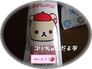ちこちゃん日記★73★リラックマカプリコ♪-4