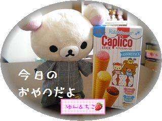 ちこちゃん日記★73★リラックマカプリコ♪-1