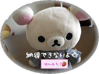 ちこちゃん日記★73★リラックマカプリコ♪-8