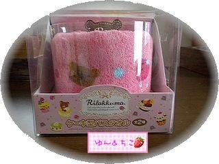 ケーキ型バスタオル-1