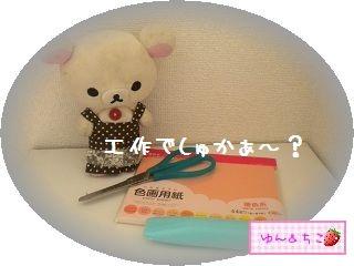 ちこちゃん日記★118★工作しましゅ♪-3