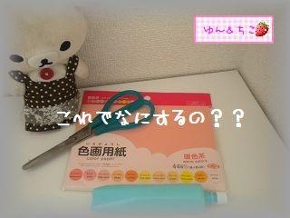 ちこちゃん日記★118★工作しましゅ♪-2