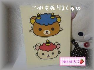 ちこちゃん日記★119★節分でしゅ~-2