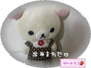 ちこちゃん日記★119★節分でしゅ~-3