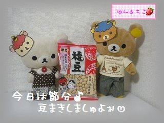 ちこちゃん日記★119★節分でしゅ~-6