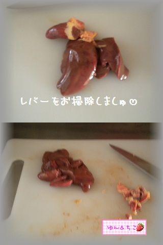ゆんのお料理レシピ♪2鶏レバーの甘辛煮-3