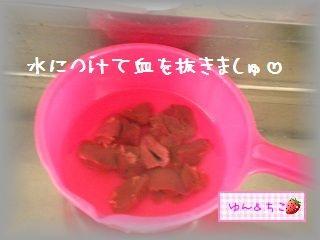 ゆんのお料理レシピ♪2鶏レバーの甘辛煮-4