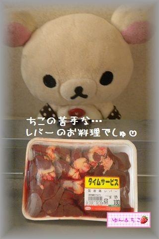 ゆんのお料理レシピ♪2鶏レバーの甘辛煮-2