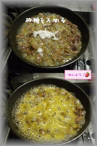 ゆんのお料理レシピ♪2鶏レバーの甘辛煮-7