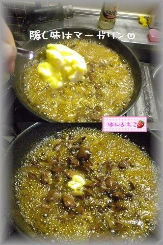 ゆんのお料理レシピ♪2鶏レバーの甘辛煮-11