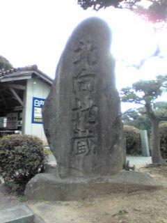 『北向地蔵』の石碑