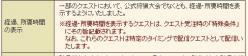 タイム表示クエ20110125222641