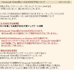 64Bit正式対応予定20110127220923