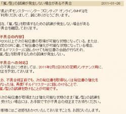 嵐試練不具合20110127220829
