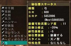 SR600.jpg