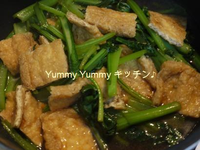 小松菜と薄揚げの炊いたん♪