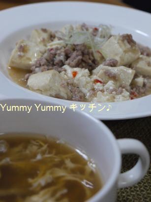 スイートチリマーボー豆腐&卵スープ♪