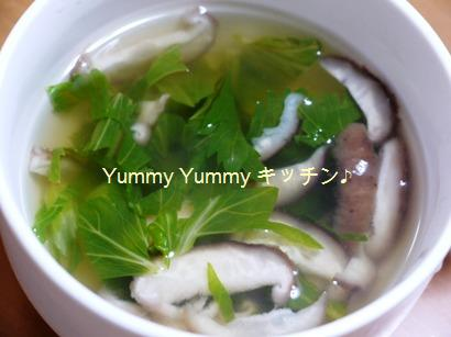 セロリの葉と椎茸のナンプラースープ♪