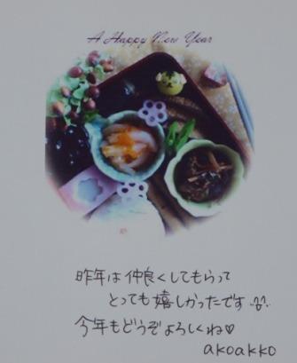 ブログ用写真100106 035