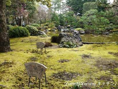 平安の庭ー4