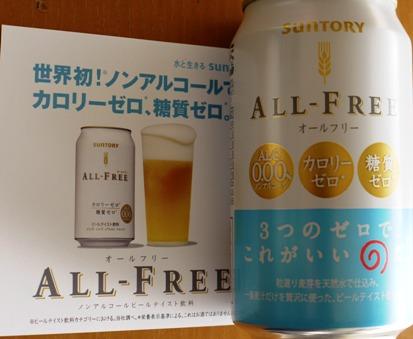 ビールテイスト飲料オールフリー