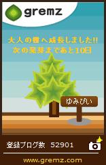 グリムス101217☆の形の大人の樹